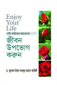 ENJOY YOUR LIFE- জীবন উপভোগ করুন