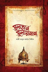 সুলতান সুলায়মান (SULEIMAN THE MAGNIFICENT)