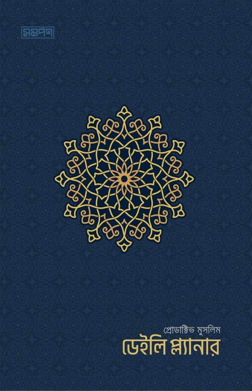 productive-muslim-daily-planner-blue-cover