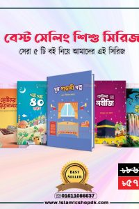 Best Selling shishu series